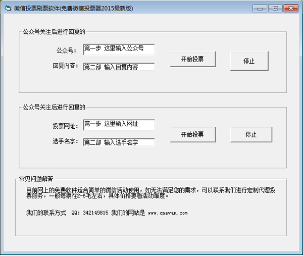 正千微信刷票软件