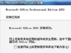 win7支持office2003吗?