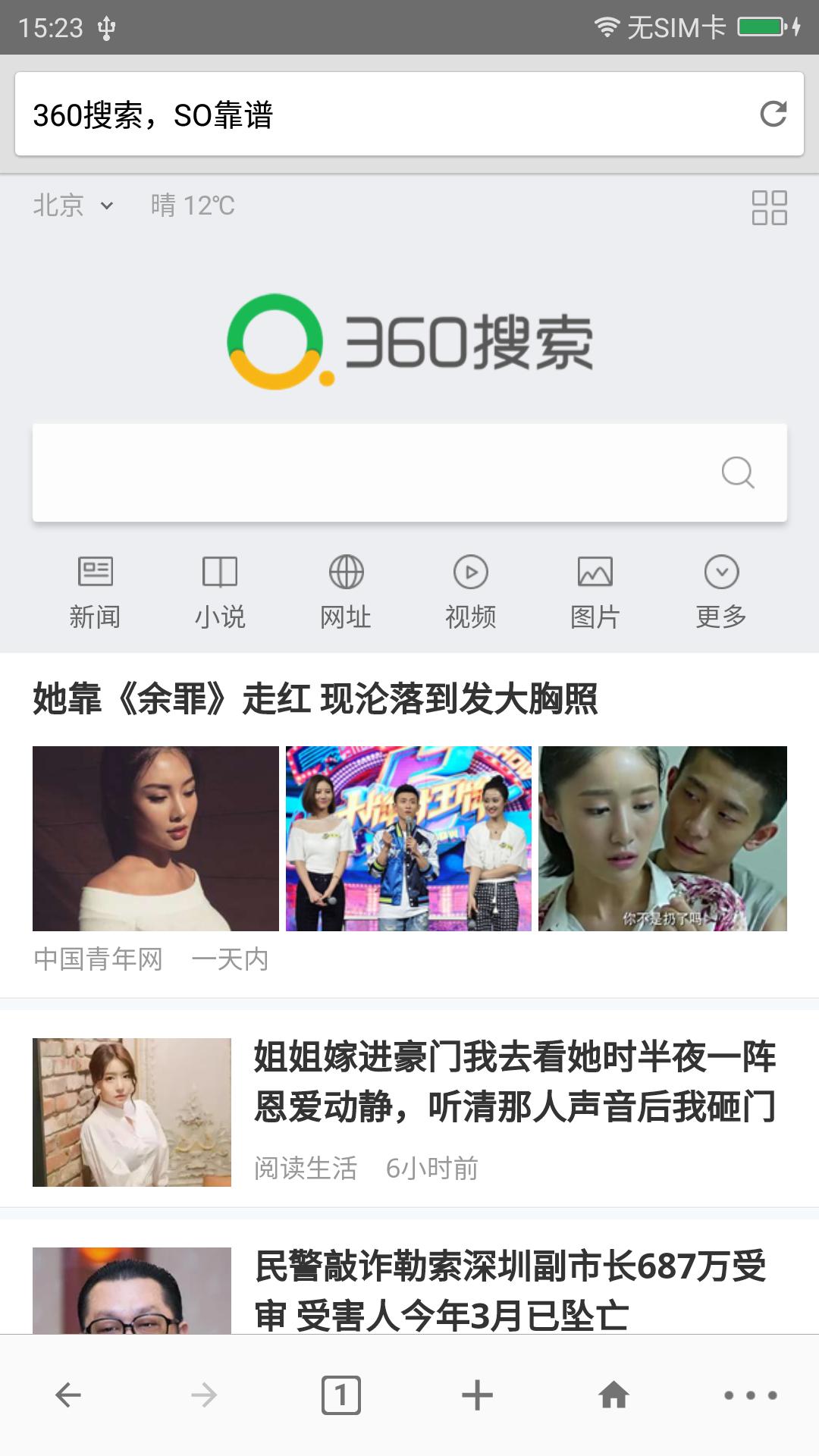 飞燕浏览器 V1.0.0.5 for Android安卓版