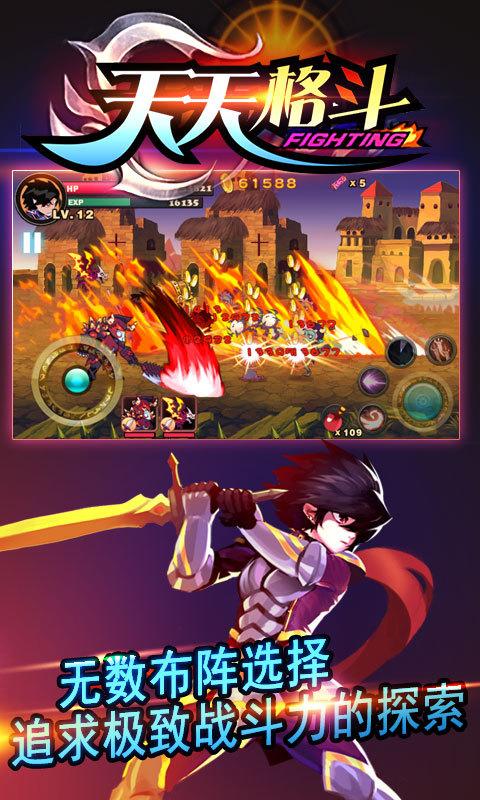 天天格斗-暗黑骑士