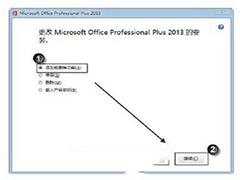 添加和删除office2013组件的操作方法