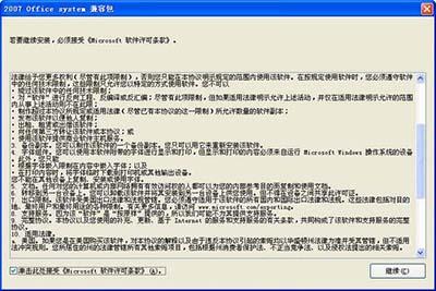 office2003 2007文件兼容包
