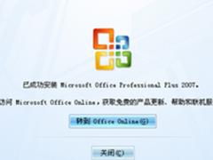 office2003怎么升级到office2007?