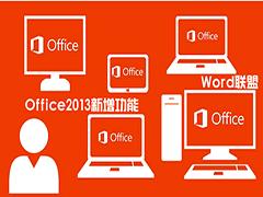 Office2013新增功能有哪些?Office2013新增功能介绍