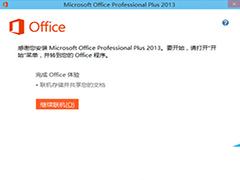 win10怎么安装office2013?win10安装office2013教程