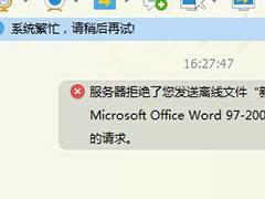 QQ出现:服务器拒绝了您发送离线文件的2个解决方法