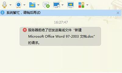 服务器拒绝了您发送离线文件
