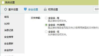 QQ软件安全级别