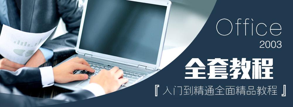 office2003教程大全