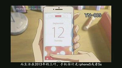 你的名字三叶的手机