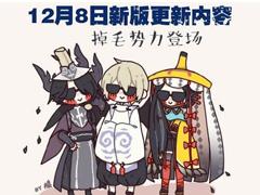 阴阳师12月8号更新:御魂掉落提高