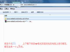 魅蓝Note5驱动在哪下载?魅蓝Note5驱动下载安装教程