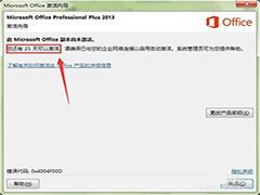 不用激活码?office2013免费激活教程