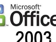 【已解决】office2003怎么安装不了?
