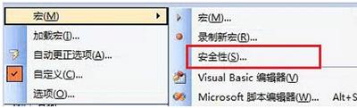 Office2003宏