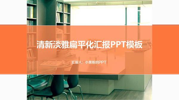 清新淡雅家居背景PPT模板