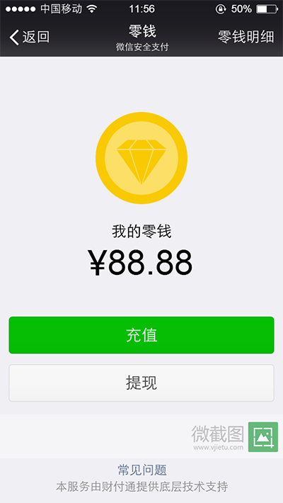 微信零钱页面