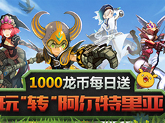 龙之谷手游封测1千龙币每日送