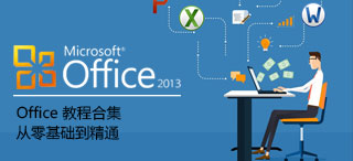 office2013怎么用?office2013下载及使用教程