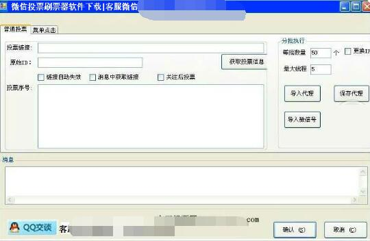 5188TT微信投票軟件