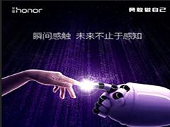 荣耀Magic再曝新消息:软件和人机交互有惊喜!