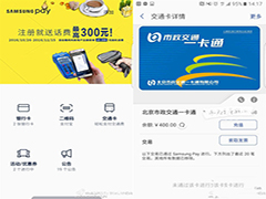 Samsung Pay公交卡功能曝光:或12月19日正式上线