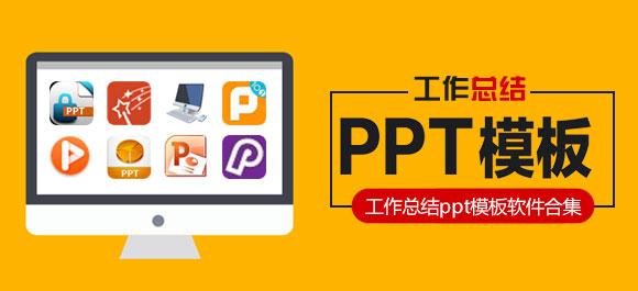 工作总结PPT模板免费下载大全