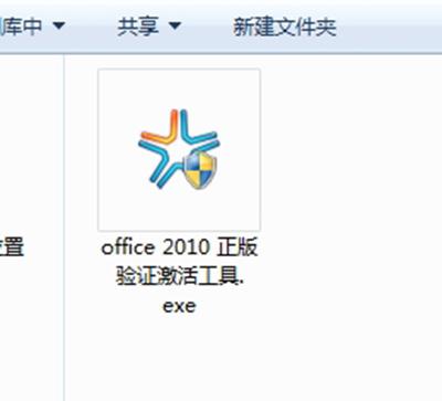 office2010 激活工具