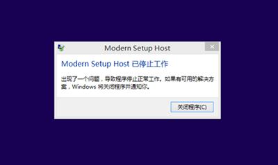 1升级win10遇modern setup host已停止工作怎么办?图片