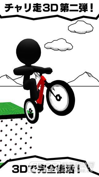 自行车暴走