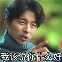 >孔刘带字搞笑无表情网友最近,不少水印都在追韩国电视剧《孤何润东的古装剧图片