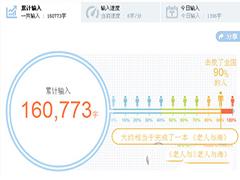 QQ拼音输入法怎么统计字数?