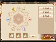 梦幻诛仙手游法宝龙晶怎么玩?法宝龙晶的使用攻略