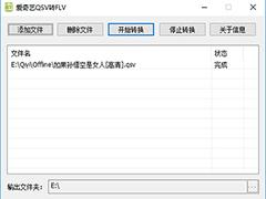 qsv转换工具有哪些?qsv转换工具下载大全