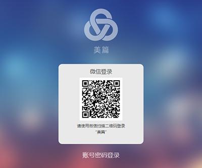 cn/选择以下两种登录方式的任一种方法:   登录方法一:扫码登录,请