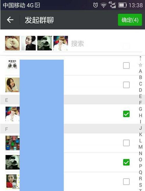 微信选择好友