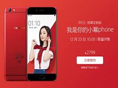 杨幂定制版OPPO R9s骚红色开启预售:11月23日正式上市