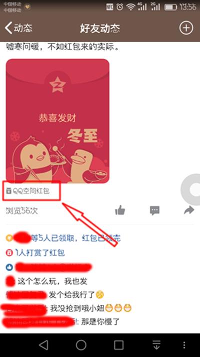 qq黄钻怎么分享信纸_qq空间怎么发红包?qq空间发红包图文步骤_腾讯QQ_下载之家