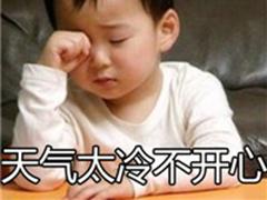 宋民国表情包带字版:天气太冷不开心(9P)
