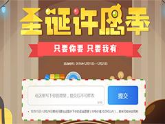 QQ浏览器2016圣诞许愿季活动玩法介绍