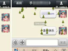微信在圣诞节会下什么表情雨?微信圣诞节口令大全