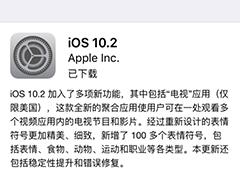 最新消息!苹果正式关闭iOS10.1/10.1.1系统验证