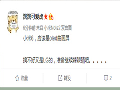 曝小米6将配备双曲屏:可能还是LG提供
