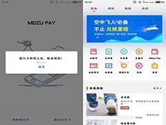 移动支付魅族meizu Pay截图曝光:可刷公交卡