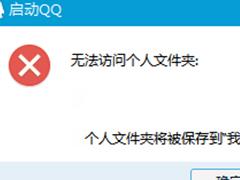启动QQ提示:无法访问个人文件夹的解决方法