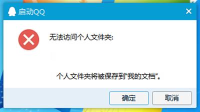 无法访问个人文件夹