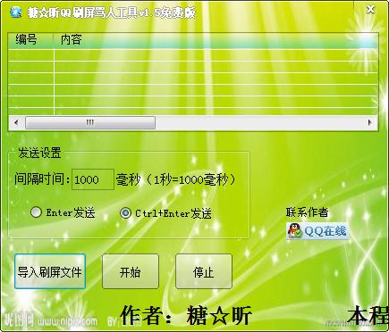 糖昕QQ刷屏骂人工具