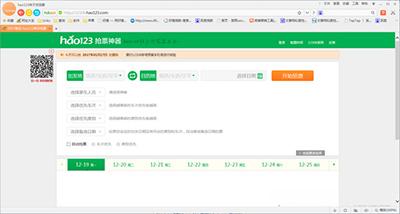 hao123浏览器抢票专版