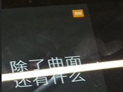 小米6邀请函疑似曝光:或2月6日正式亮相