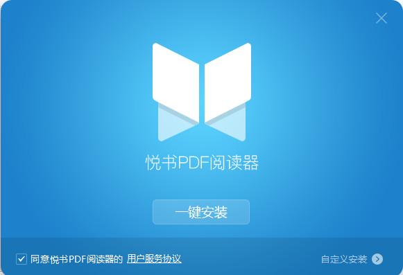 悦书PDF阅读器下载